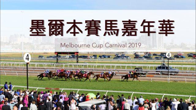 澳洲遊學 打工度假 Melbourne Cup