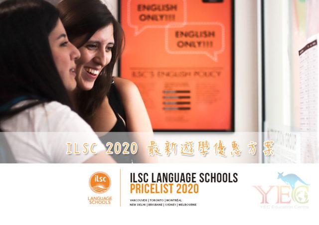ILSC 遊學優惠