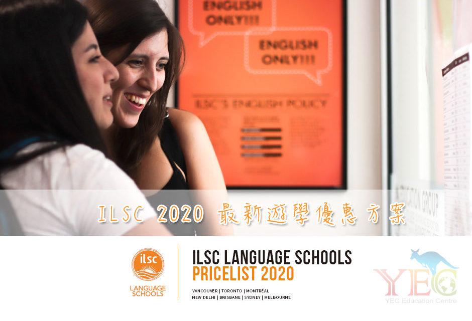 澳洲遊學 ILSC 2020 最新優惠  EOP 最佳學校