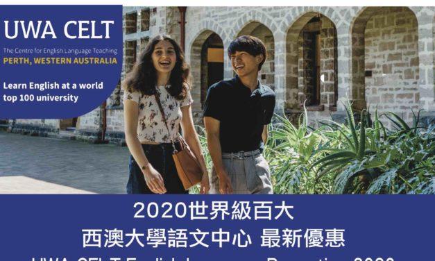 UWA 西澳大學語言課程 2020最新優惠