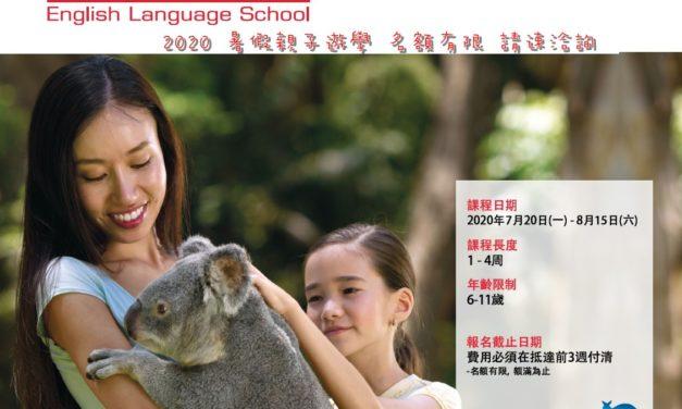 2020 暑假澳洲親子遊學 黃金海岸 Browns English