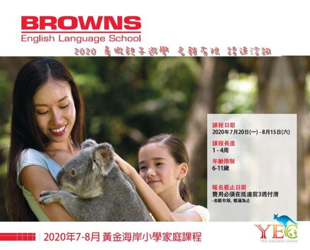 澳洲遊學 親子遊學 2020 暑假遊學1